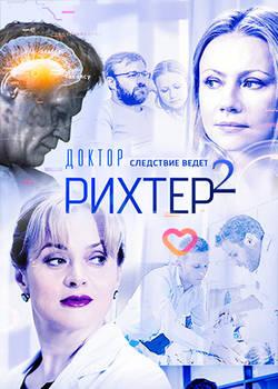 Доктор Рихтер 2. Продолжение (2018)
