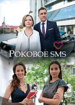 Роковое СМС (2018)
