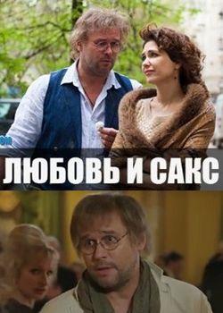 Любовь и сакс (2018)