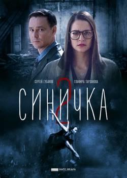 Синичка 2 (2018)