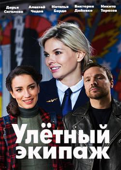 Улётный экипаж 2 (2018)
