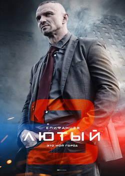 Лютый 2 (2018)
