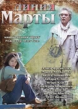 Линия Марты (2014)