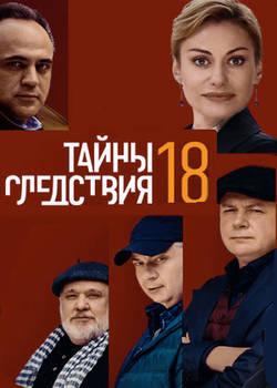 Тайны следствия-18 (2018)