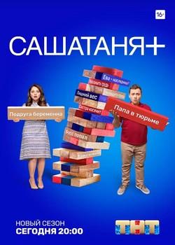 СашаТаня 9 (2018)