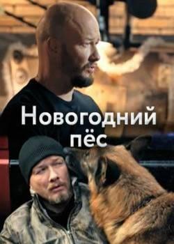 Новогодний Пёс (2018)