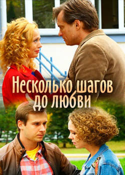Несколько шагов до любви (2019)