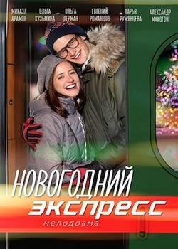 Новогодний экспресс (2019)
