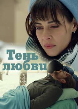 Тень любви (2019)