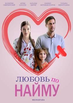 Любовь по найму (2019)