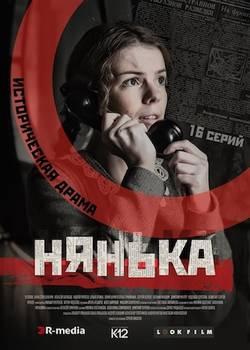 Нянька (2019)