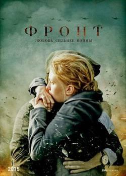 Фронт (2019)