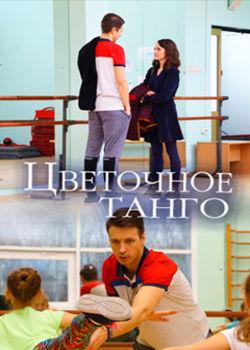 Цветочное танго (2019)