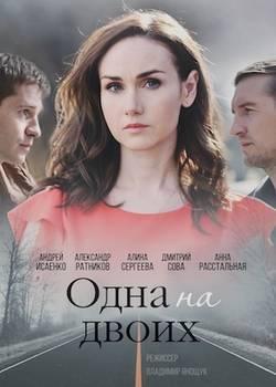 Одна на двоих (2019)