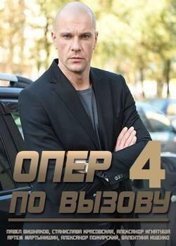 Опер по вызову 4 сезон (2019)