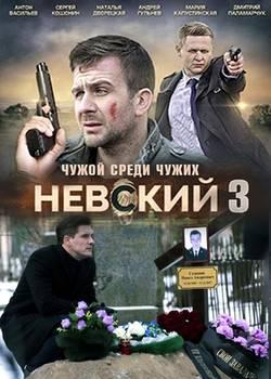 Невский-3. Чужой среди чужих (2019)