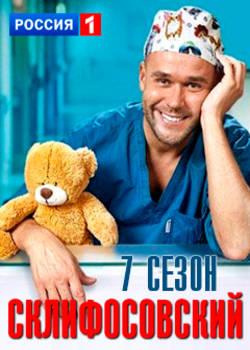 Склифосовский 7 сезон (2019)