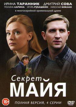 В плену у лжи / Секрет Майя (2018)