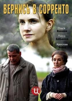 Вернись в Сорренто (2019)