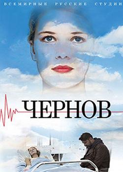 Чернов (2019)