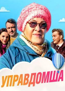 Управдомша (2019)