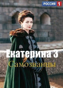 Екатерина 3. Самозванцы (2019)