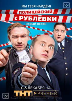 Полицейский с Рублевки 4 (2019)