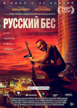 Русский Бес (2019)