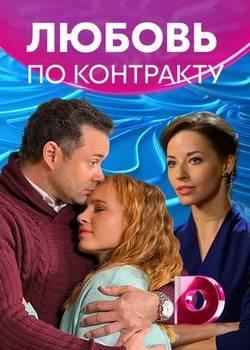 Любовь по контракту (2019)