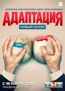 Адаптация 2 (2019)