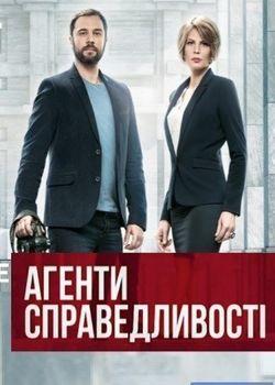 Агенты справедливости (2019)