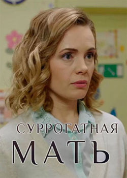 Суррогатная мать (2019)