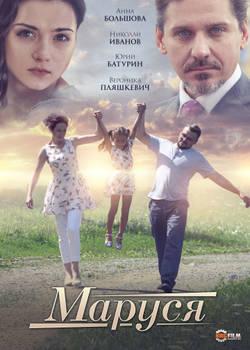 Маруся (2019)