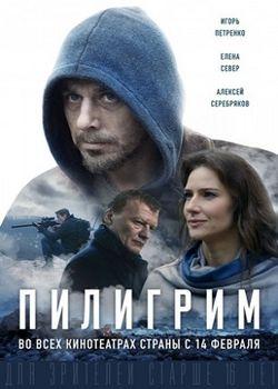 Пилигрим (2019)