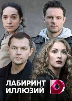 Лабиринт иллюзий (2019)