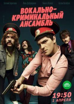Вокально-криминальный ансамбль (2019)