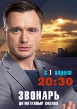Звонарь (2019)