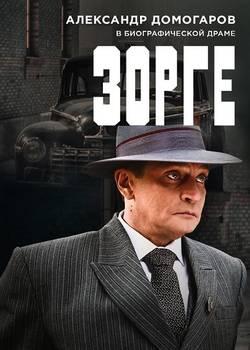 Зорге (2019)