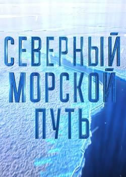 Северный морской путь (2019)