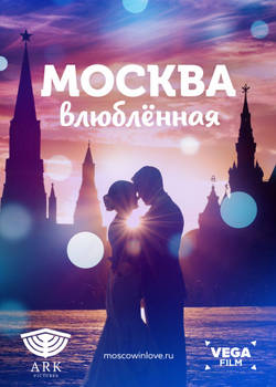 Москва влюблённая (2019)