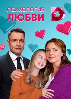 Психология любви (2019)