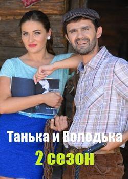 Танька и Володька 2 (2019)