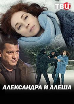 Александра и Алёша (2019)