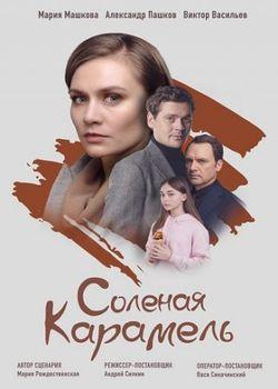 Соленая карамель (2019)