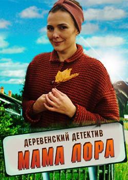 Мама Лора (2019)