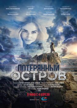 Потерянный остров (2019)