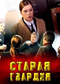 Старая гвардия (2019)