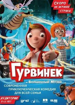 Гурвинек. Волшебная игра (2019)