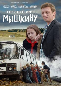 Позвоните Мышкину (2019)