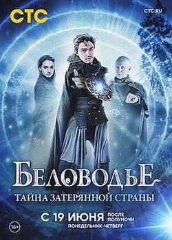 Беловодье тайна затерянной страны (2019)